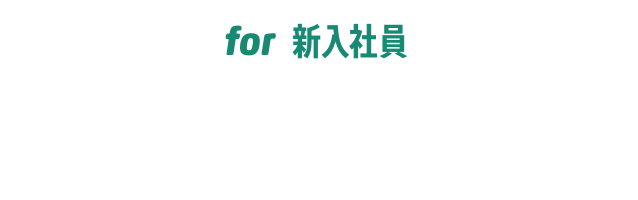 for新入社員